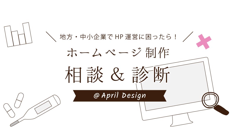 地方・中小企業でホームページ運営に困ったらApril Designに 相談 !
